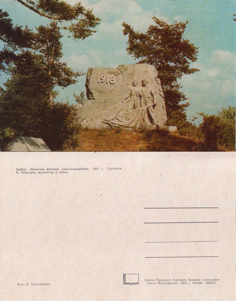 1979《列宁格勒州各地》明信片03
