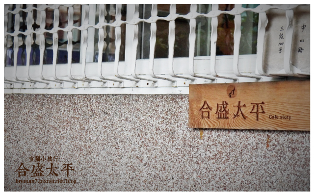 合盛太平-2