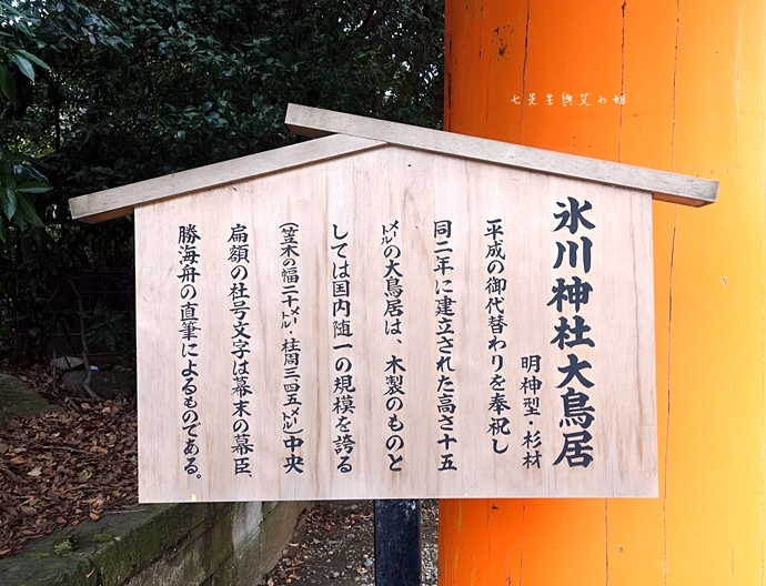 26 西武鐵道特急 川越一日遊 行程推薦
