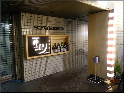 Photo:2016-03-09_T@ka.の食べ飲み歩きメモ(ブログ版)_全国の日本酒と酒の肴が楽しめる酒好きのための店【日本橋】粋酔_01 By:logtaka