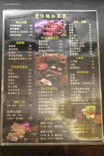 25402143742 51fe54985a z - 【熱血採訪】愛沐鍋物。來自日本的札幌蟹黃豆腐、海膽豆腐、築地大牡丹蝦、冰鮮龍蝦、喜知次鮮魚,Prime美國雪花牛肉,食材高檔又新鮮,鄰近逢甲商圈,令人吃完立刻想回訪的火鍋