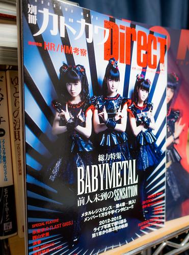 別冊カドカワ DirecT 04 BABYMETAL