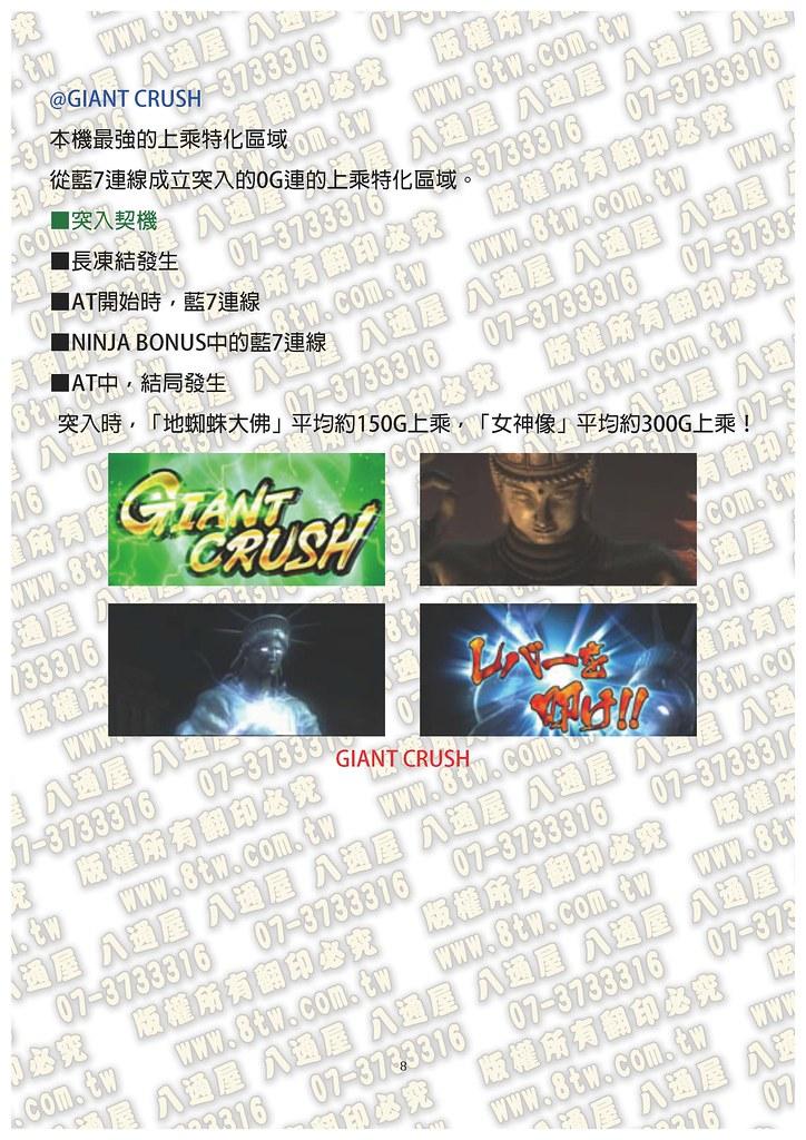 S0326忍者外傳 中文版攻略_Page_09