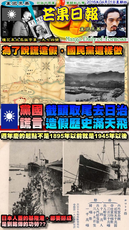 160401芒果日報--黨國黑幕--截頭取尾去日治,造假歷史滿天飛