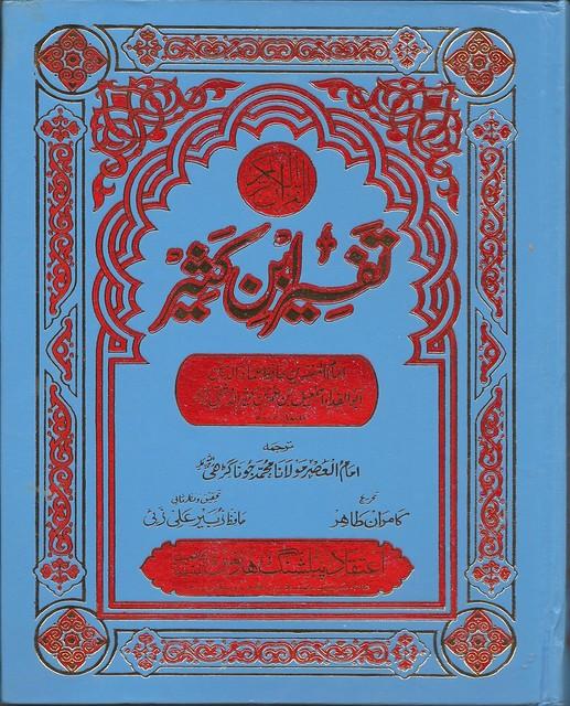 Tafseer Ibn Kaseer with Tahqeeq