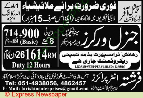 General Worker in Malaysia Jobs 2016