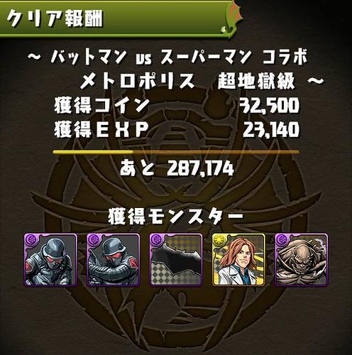 bvssCollabo_result_160414