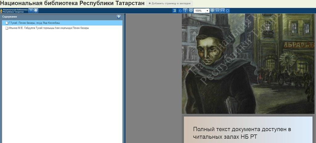 screenshot-kitap.tatar.ru 2016-04-22 13-53-16