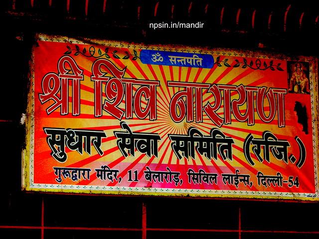 Shri Shiv Narayan Sudhar Seva Samiti