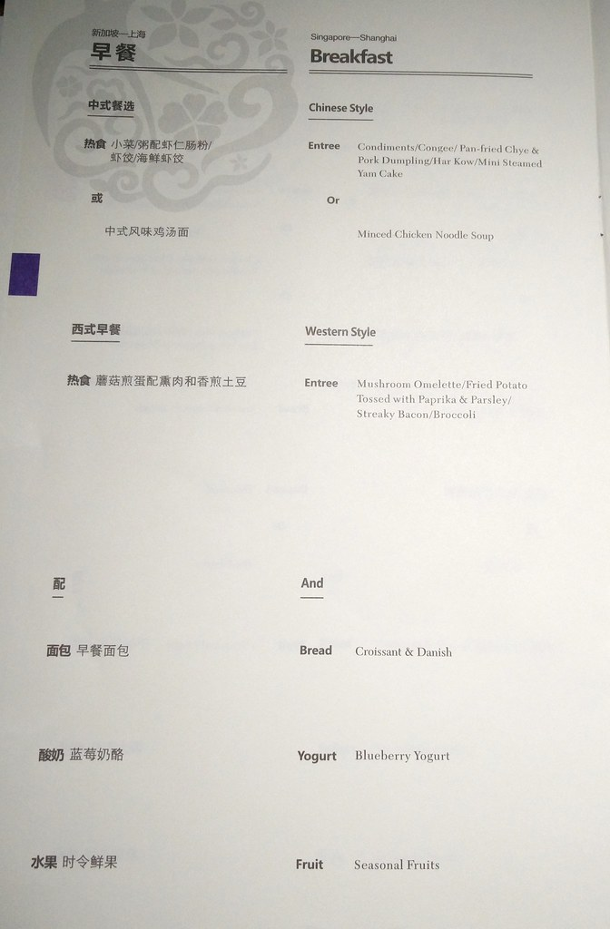 Breakfast menu - 3