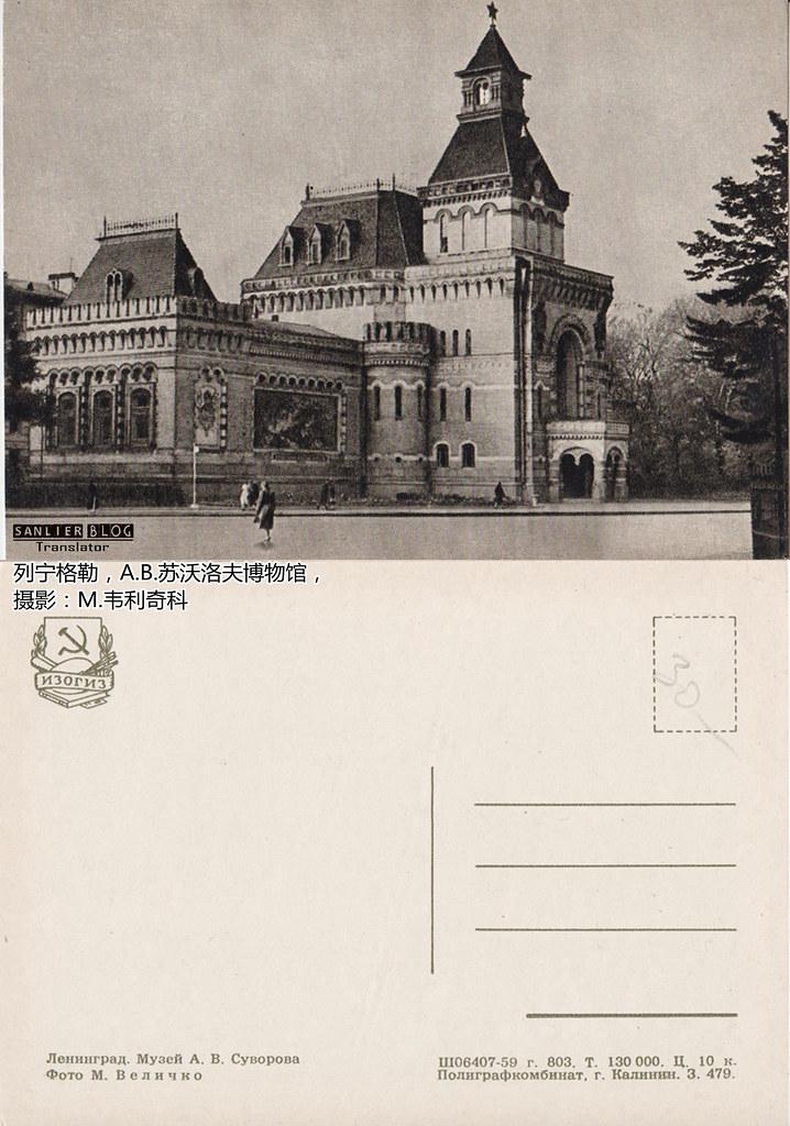 列宁格勒1959风景明信片01