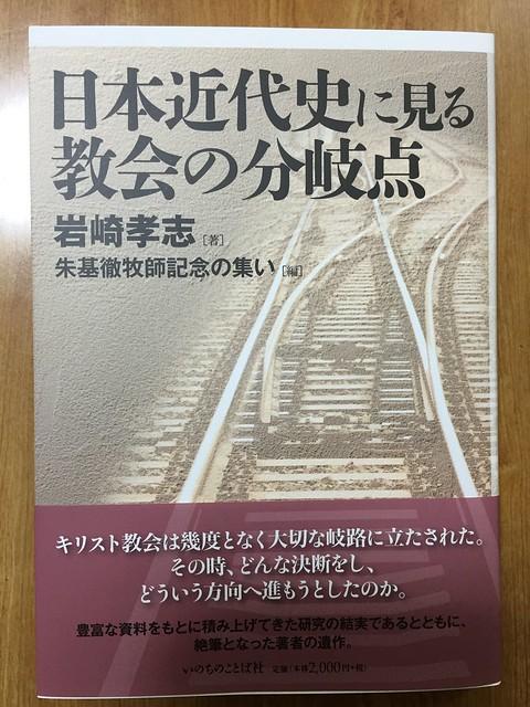 日本近代史に見る教会の分岐点 岩崎孝志著