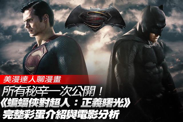 所有秘辛一次公開!《蝙蝠俠對超人:正義曙光》完整彩蛋介紹與電影分析