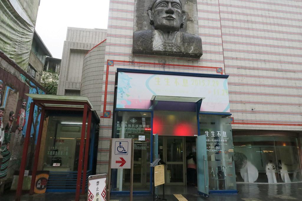 新北烏來泰雅民族博物館 (1)
