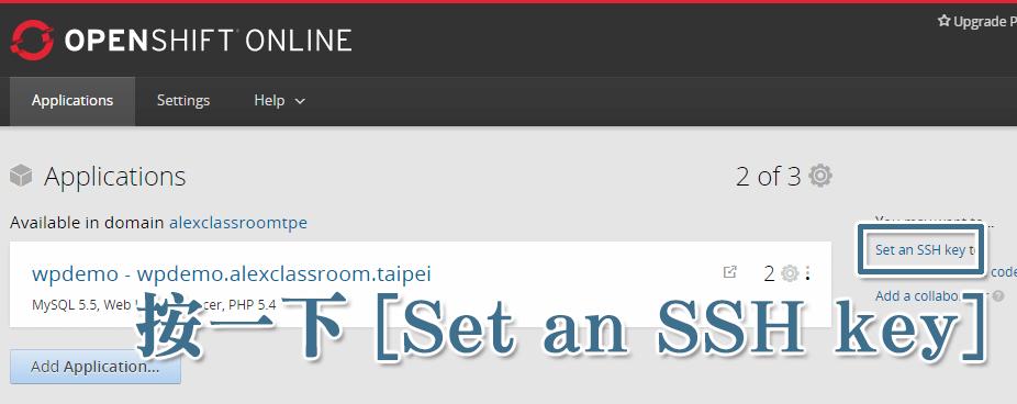 按一下 [Set an SSH key] 以儲存公開金鑰