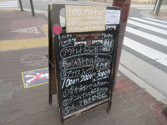 鶴亀屋(新桜台)
