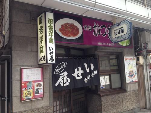 hiroshima-kure-iseya-outside