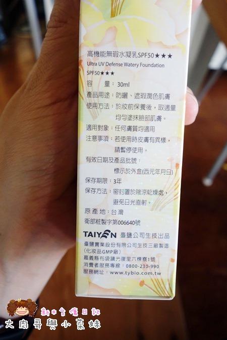 台鹽TAIYEN BEAUTY 高機能無瑕水凝乳 (11).JPG