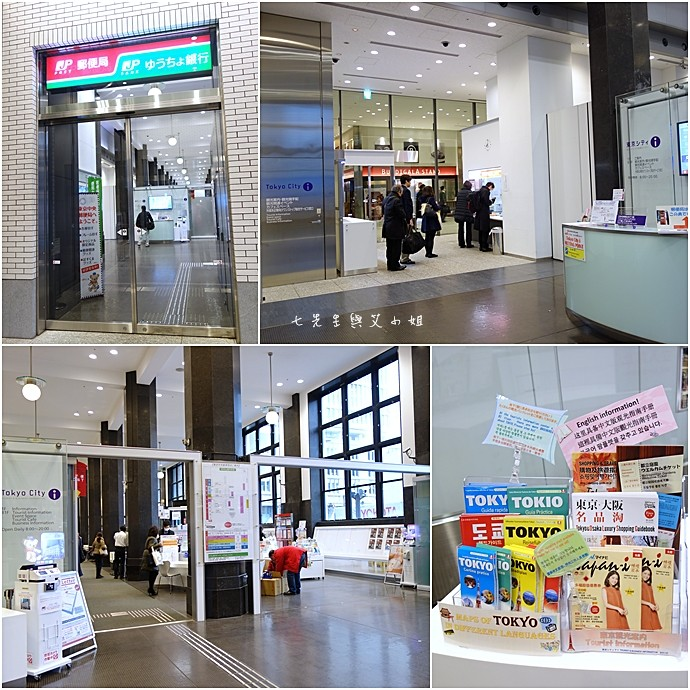 4 日本購物必買 東京 中央郵便局