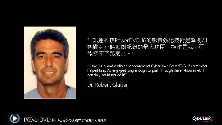 PowerDVD 16新品發表會_產品簡報_頁面_08.jpg