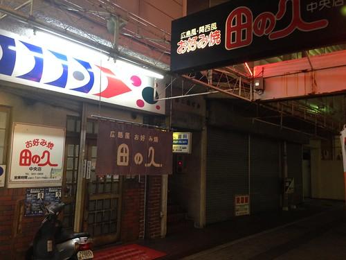 hiroshima-saeki-ku-tanokyu-outside