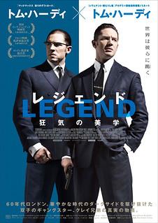映画『レジェンド 狂気の美学』日本版ポスター