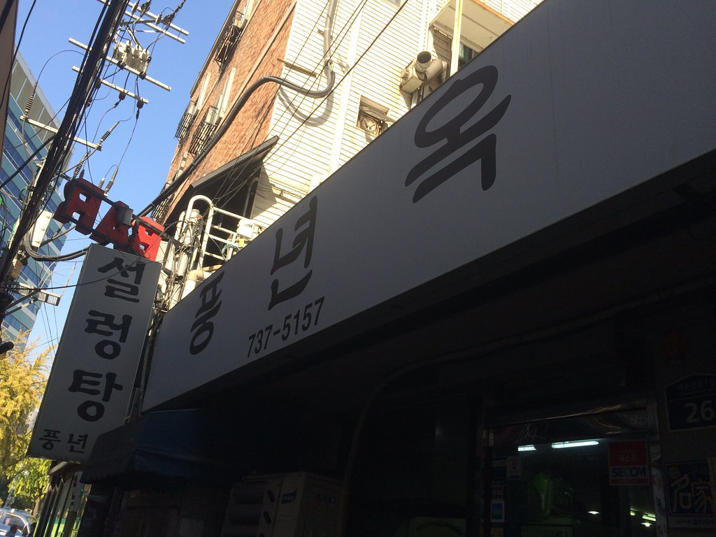 pungnyeonok