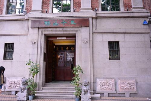 香港大学美術博物館の趣ある外観