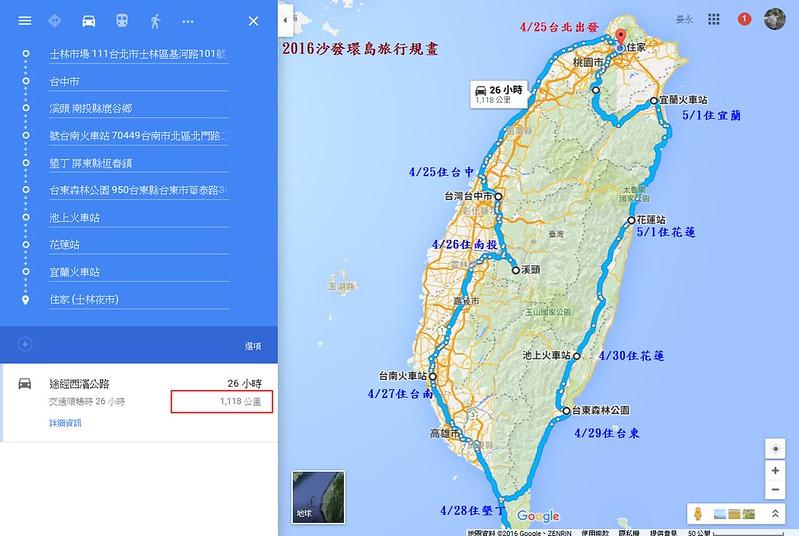 2016環島計畫。
