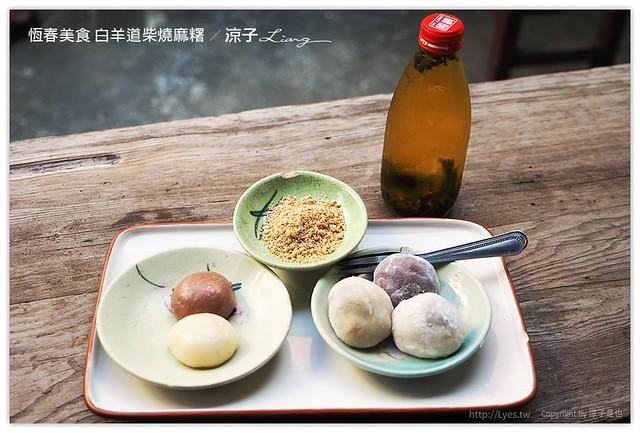 恆春美食 白羊道柴燒麻糬 - 涼子是也 blog