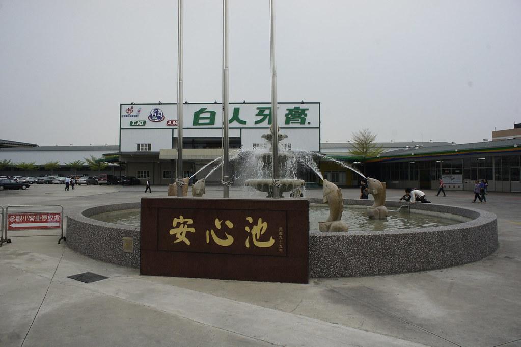 嘉義縣水上鄉白人牙膏觀光工廠 (93)