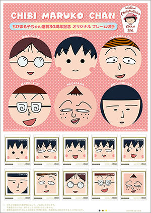 櫻桃小丸子郵票