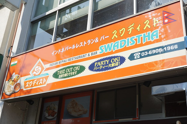 スワディスト(新江古田)