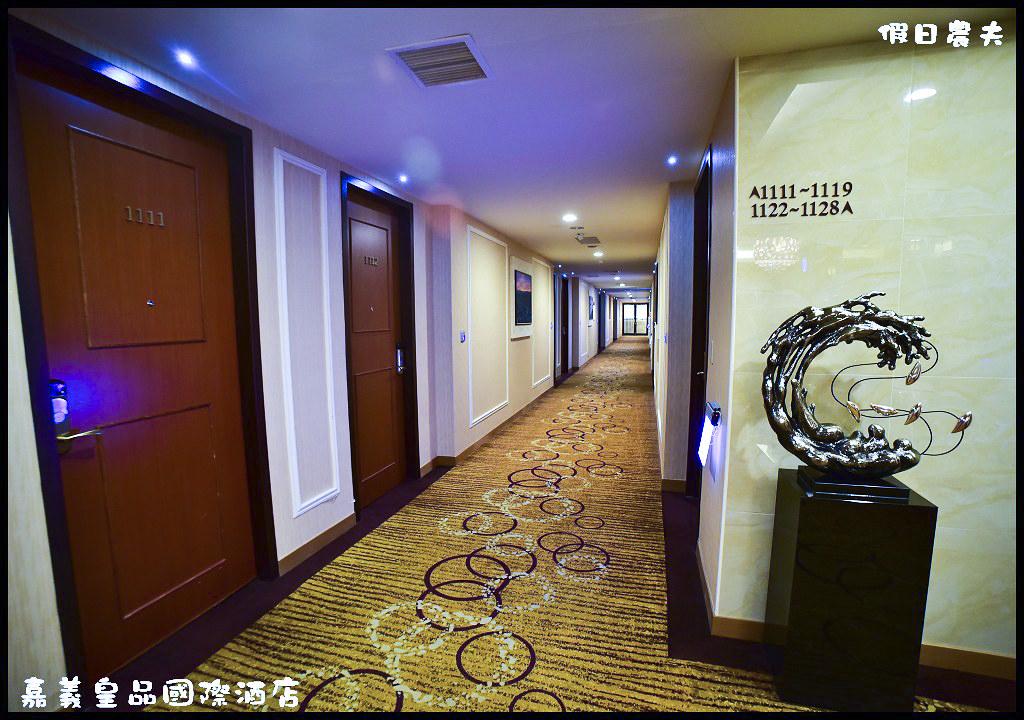 嘉義皇品國際酒店DSC_3946