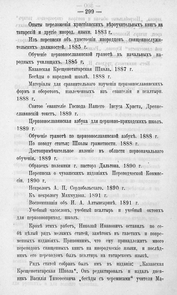 1900. Спасский Н.А. Просветитель инородцев Казанского края Н.И. Ильминский (302)