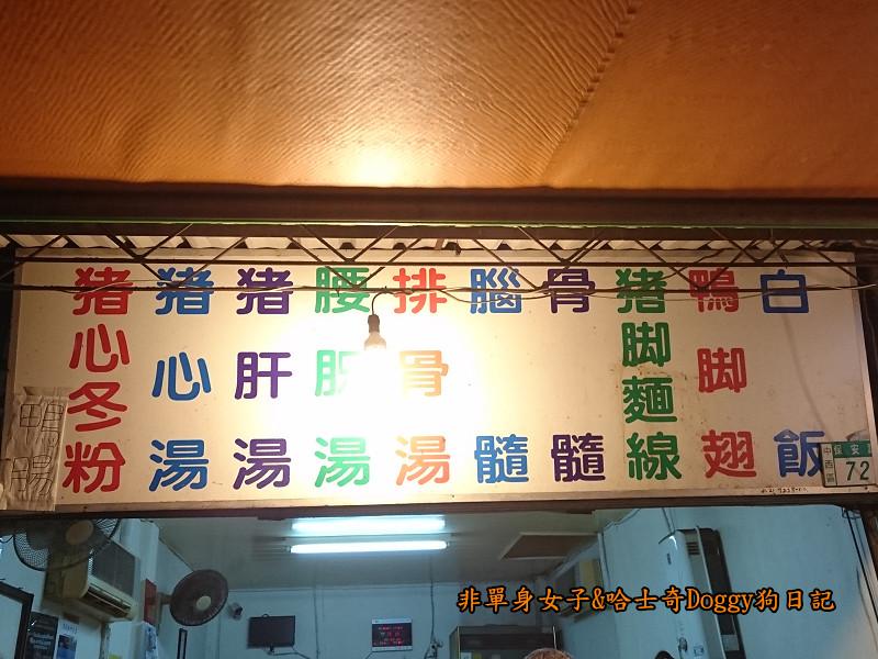 台南美食牛肉湯豬心冬粉肉圓27