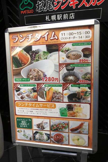 松尾ジンギスカン 札幌駅店_15