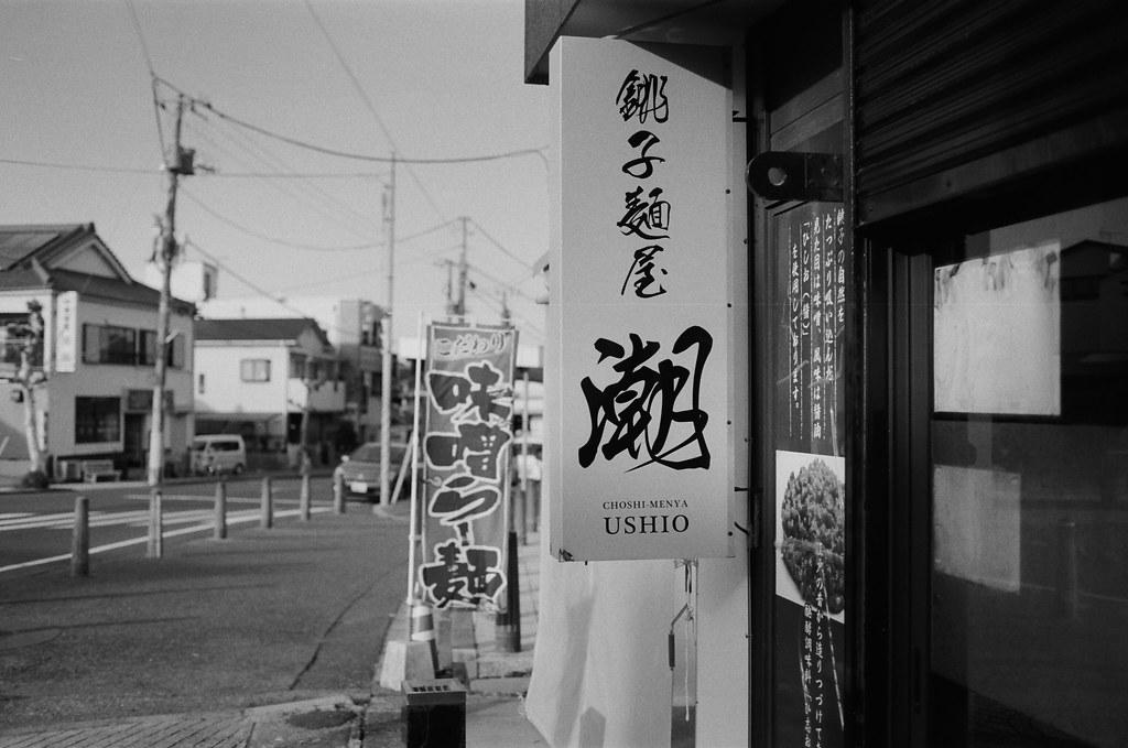 銚子 Choshi Japan / Kodak TRI-X 400TX / Nikon FM2 2016/02/05 銚子市的下午,這裡安安靜靜的,隨意走、隨意拍,可能也是因為心情好的關係吧!  Nikon FM2 Nikon AI AF Nikkor 35mm F/2D Kodak TRI-X 400 / 400TX 8562-0010 Photo by Toomore