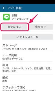 アプリ設定画面 : アプリ無効化