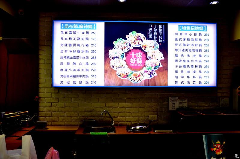 鬼椒一番鍋菜單價位鬼椒麻辣小火鍋板橋  (4)