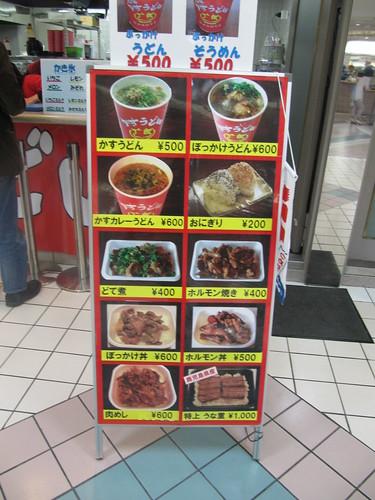 阪神競馬場,かすうどん