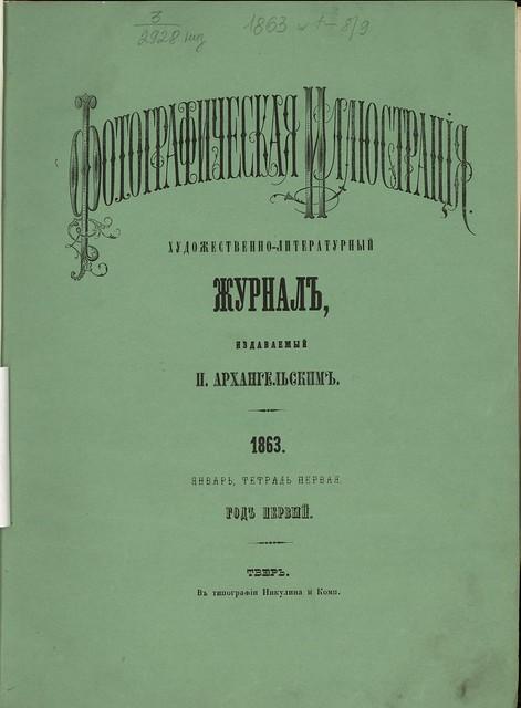 1863. № 1. Фотографическая иллюстрация_Страница_07