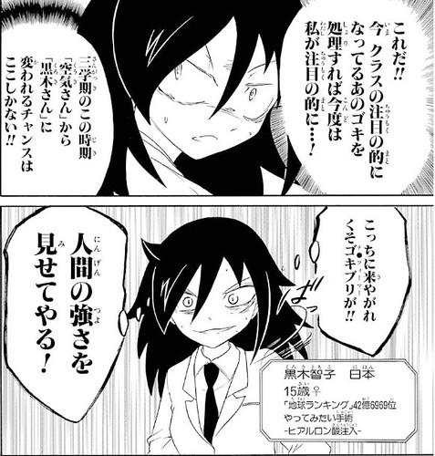 TomokosWorld_03_Vol4_P102