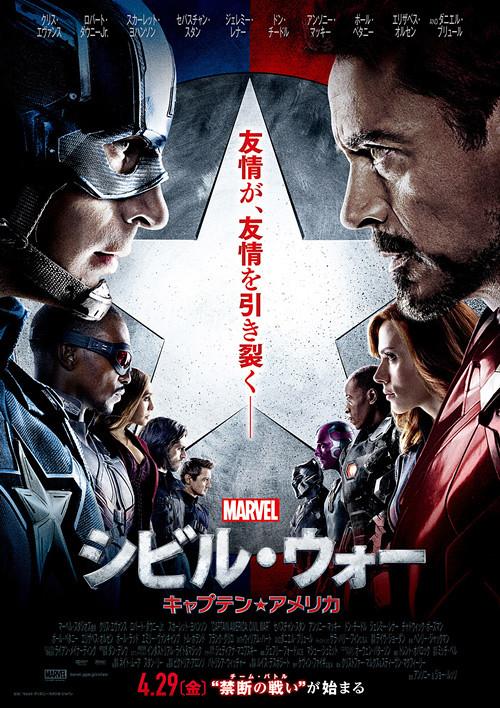 映画『シビル・ウォー/キャプテン・アメリカ』日本版ポスター