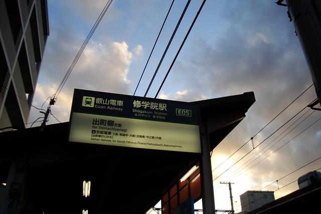 2015/12 叡山電車修学院駅 #06