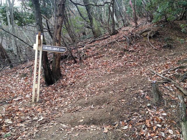池田山 大津谷登山道 終点まで1.84km