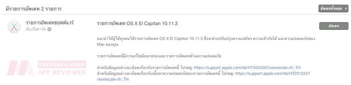 update-os-x