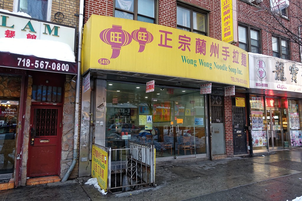Wong Wong Noodle Soup (旺旺罱州手拉麵) | 5410 8th Ave | Sunset Park | Brooklyn | NYC