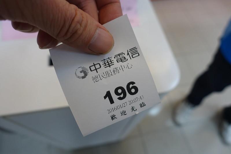 中華電信-21
