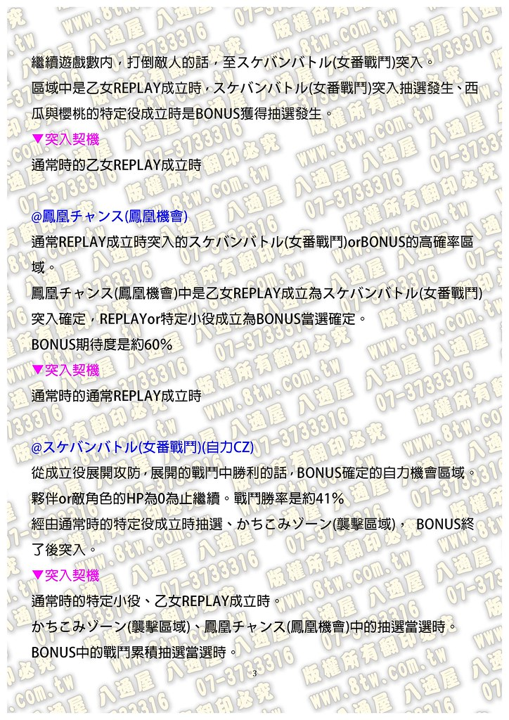 S0280乙女魂~光與無月 中文版攻略_Page_04